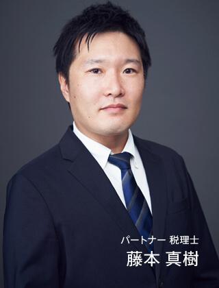パートナー 税理士 藤本 真樹