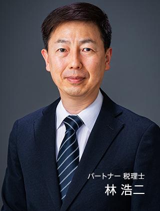 税理士 林 浩二
