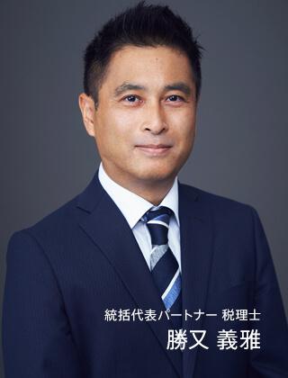 ジー・エフ税理士法人 統括代表パートナー 勝又 義雅