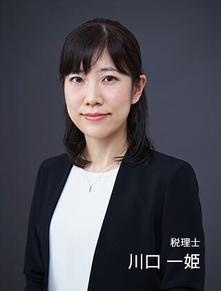 税理士 川口 一姫