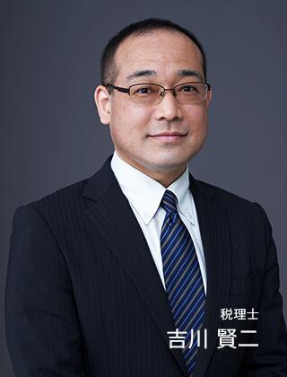 税理士 吉川 賢二