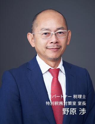 代表パートナー 税理士(特別税務対策室 室長)野原 渉
