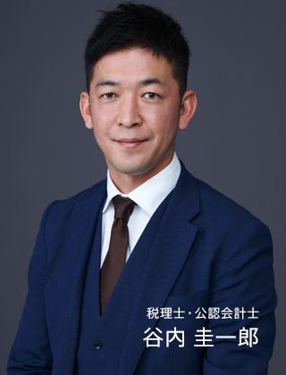 大阪事務所長 パートナー 税理士・公認会計士 谷内 圭一郎